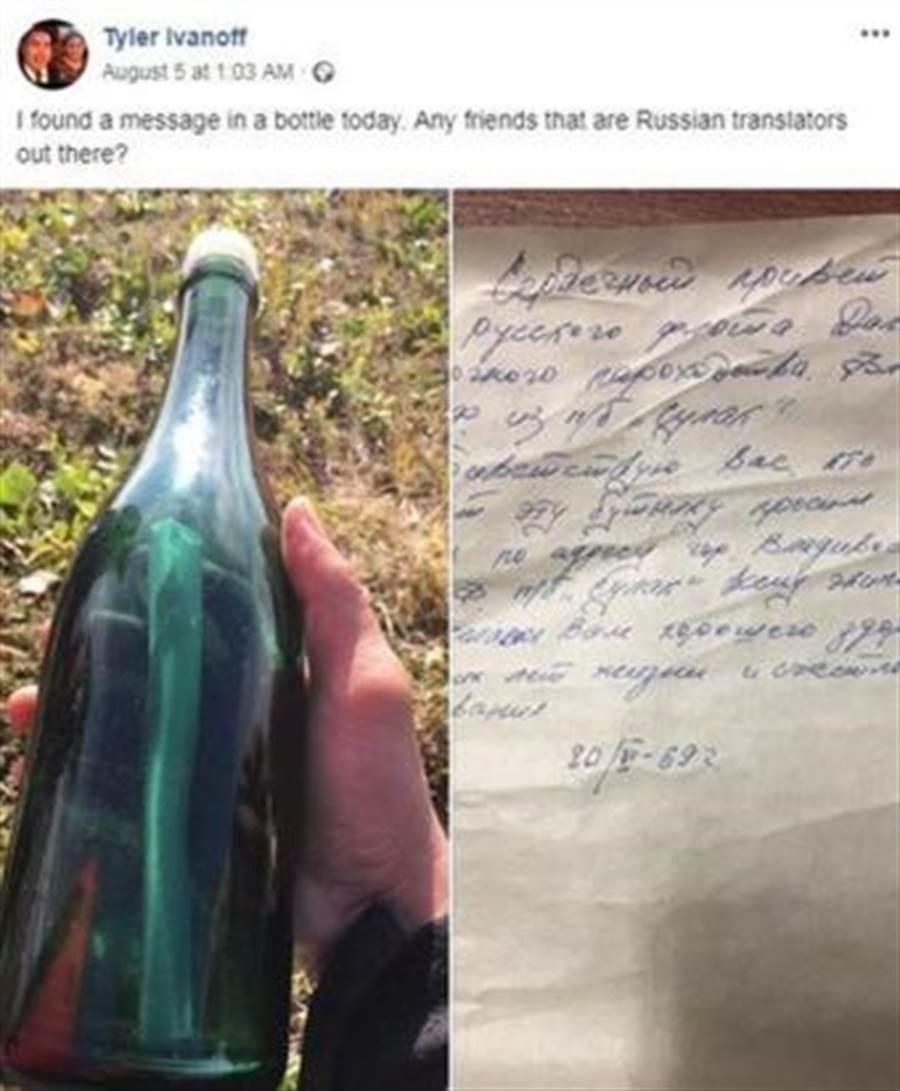 阿拉斯加男子伊凡諾夫撿到的瓶中信,是50年前冷戰時期的蘇聯水手所寫,這名仍健在的寄信人,聽說瓶中信完好無缺,感動噴淚。(摘自伊凡諾夫臉書)