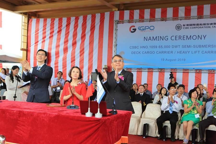 前排左起GPO集團蔡文星執行長、命名人蔡雯婷、台船總經理曾國正在命名典禮上。(圖/台船提供)