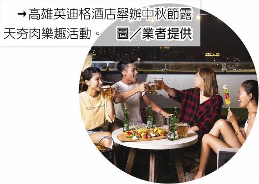 高雄英迪格酒店舉辦中秋節露天夯肉樂趣活動。圖/業者提供