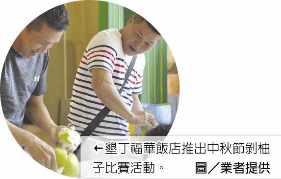 墾丁福華飯店推出中秋節剝柚子比賽活動。圖/業者提供