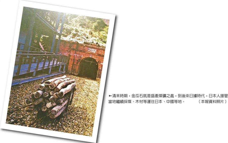 清末時期,金瓜石就是盛產煤礦之處,到後來日據時代,日本人接管當地繼續採煤、木材等運往日本、中國等地。(本報資料照片)