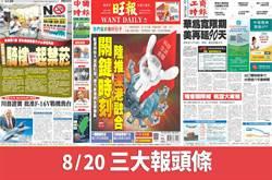 8月20日三大報頭條