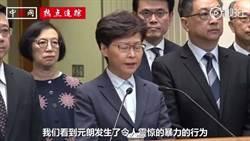 香港特首林鄭月娥:馬上建立與民間對話平台