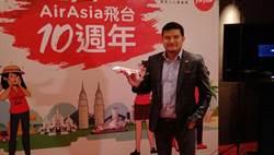 AirAsia祭優惠 台北/高雄直飛航線 單程未稅1,088元起