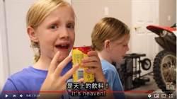 不是珍奶!這款台灣經典飲料 外國小孩盛讚:是天堂