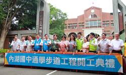 新竹市五福路 安全通學步道動工