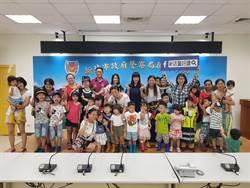 新店警結合地方臉書社團 舉辦小小警察體驗營