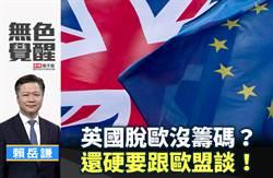 無色覺醒》賴岳謙:英國脫歐沒籌碼?還硬要跟歐盟談!