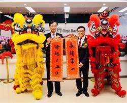 第一銀行舉行上海自貿區支行喬遷茶會