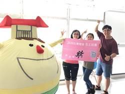 2020台灣燈會招募5000名志工 攜手點亮盛會