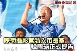 《翻爆晚間精選》陳菊攝影官潛入市長室 韓國瑜正式提告