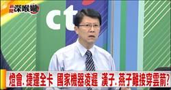 《新聞深喉嚨》韓鋪路、清淤還被酸擺爛 DPP批公文最行 行政效率呢?