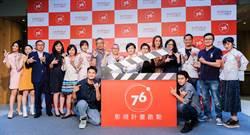 KKBOX、文策院成立76號原子 3年推30部影視作品