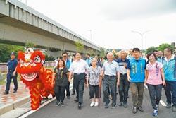 高鐵橋下聯絡道路2期工程 通車