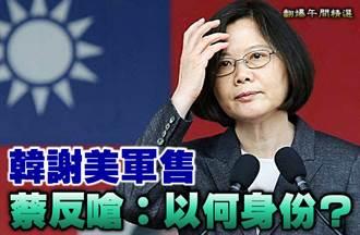《翻爆午間精選》韓謝美軍售 蔡反嗆:以何身份?