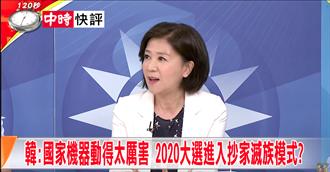 韓:國家機器動得太厲害 2020進入抄家滅族模式?