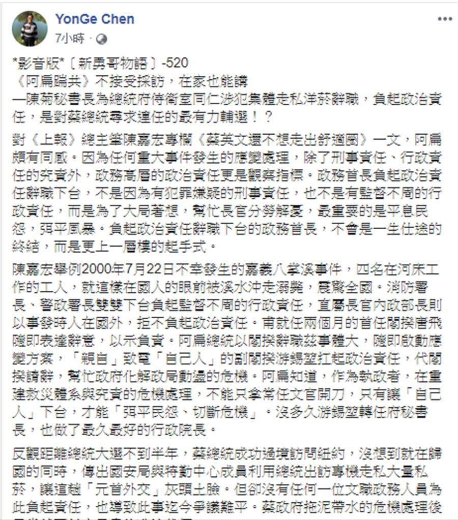 前總統陳水扁個人臉書。(圖/翻攝自阿扁臉書)