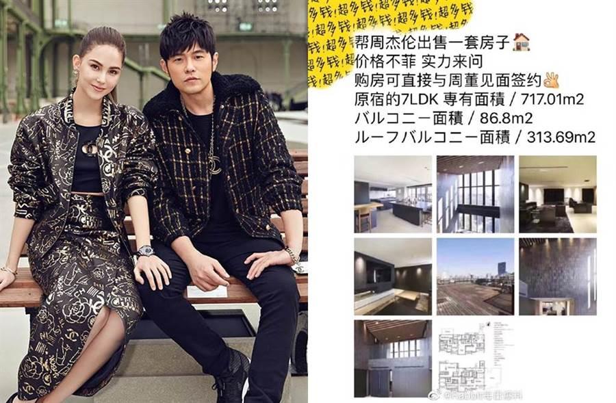 有網友聲稱周杰倫要出售東京豪宅。(圖/翻攝自微博)