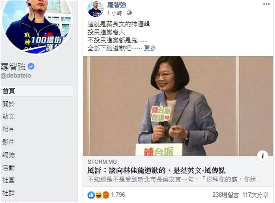 台北市議員羅智強臉書發文。(圖/截自羅智強 臉書)