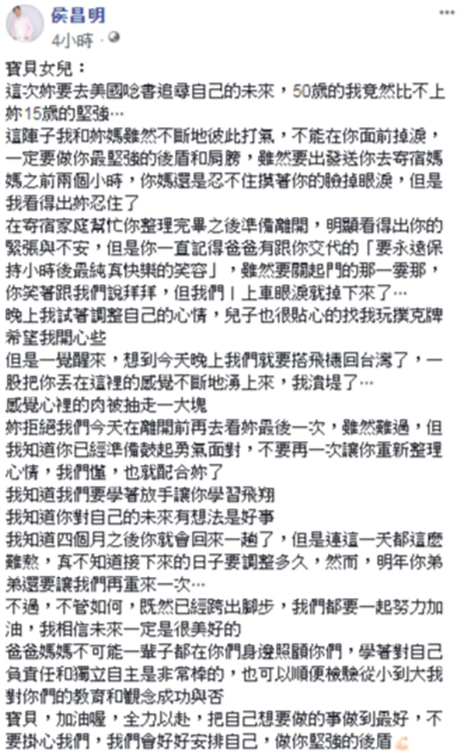 侯昌明臉書全文。(圖/侯昌明臉書)