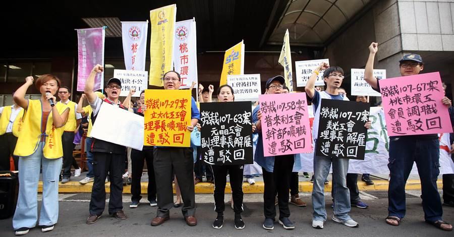 數十名各工會成員20日前往勞動部前抗議,要求勞動部全面檢視委員會裁決,並汰換不適任委員。(范揚光攝)