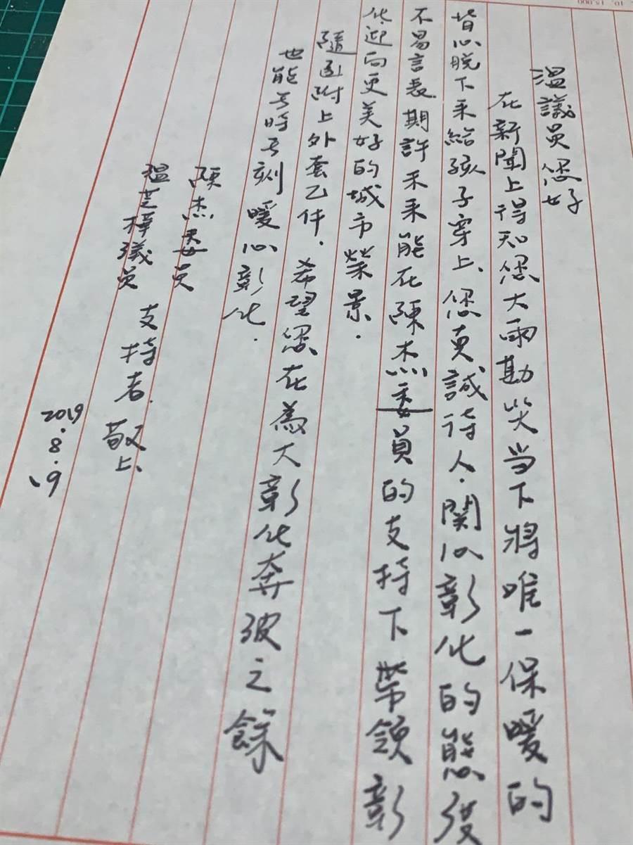溫芝樺表示讀著謝鄉親的信,感謝鄉親的暖衣,(吳敏菁翻攝)