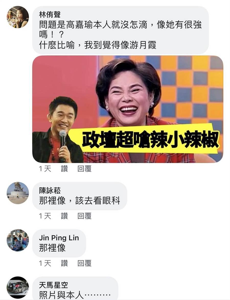 網友留言灌爆溫芝樺臉書。(吳敏菁翻攝)