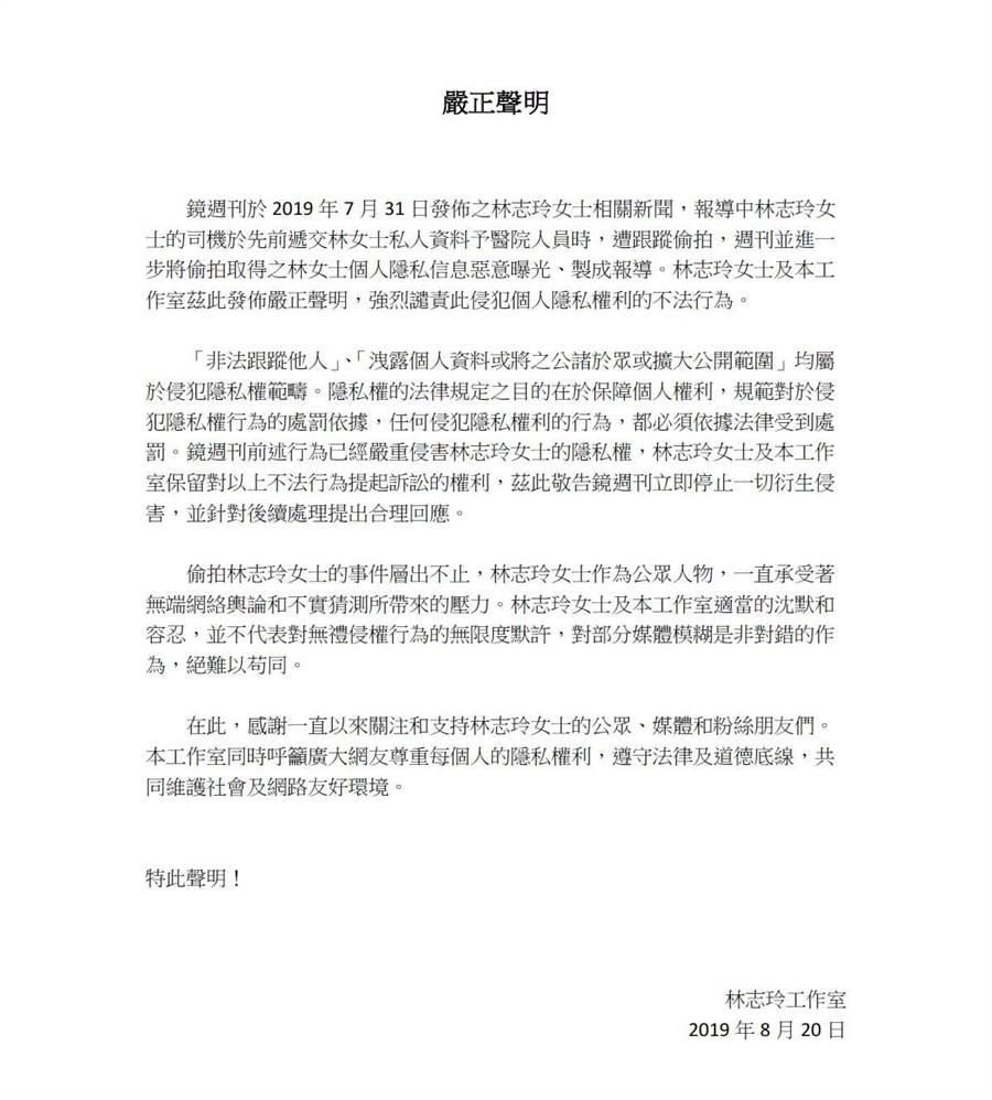 林志玲工作室在20日發出「嚴正聲明」。截自林志玲臉書。