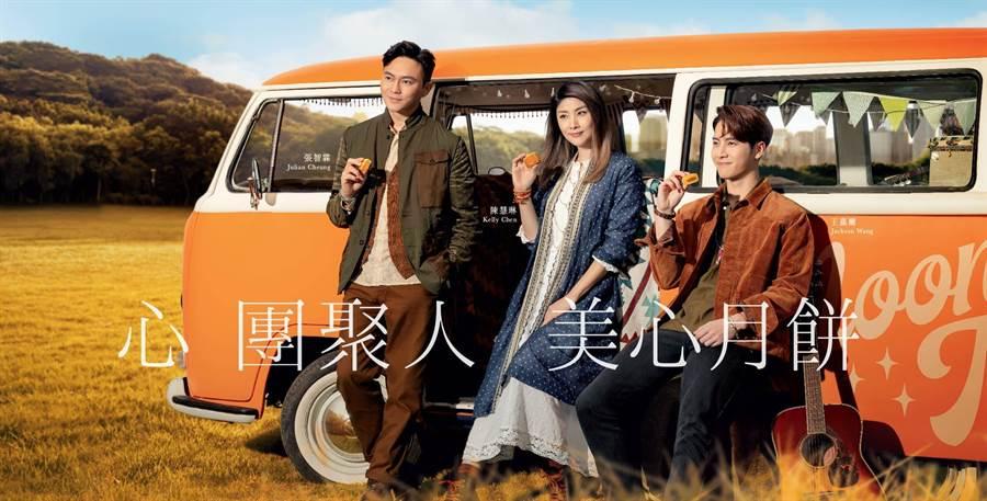 創作歌手王嘉爾、陳慧琳、張智霖共同代言為美心月餅譜出新樂章(圖/美心月餅提供)