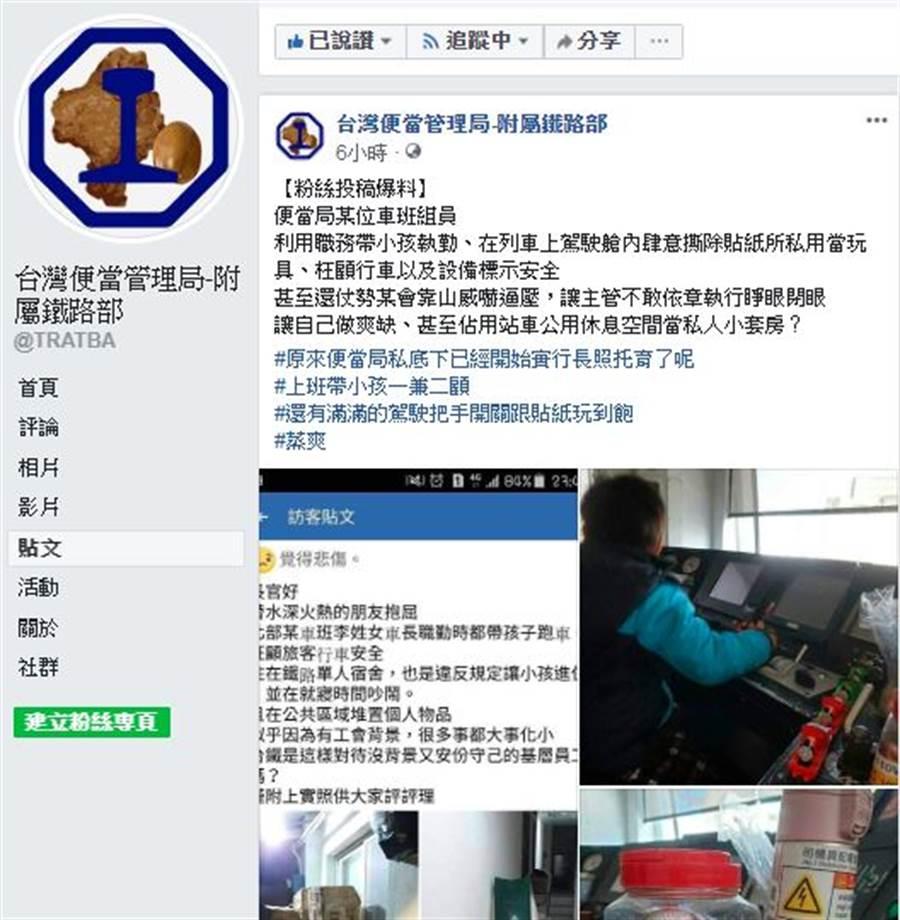 有網友投稿爆料,見到台鐵車班組員私帶小孩執勤。(圖/翻攝自台灣便當管理局-附屬鐵路部 FB)