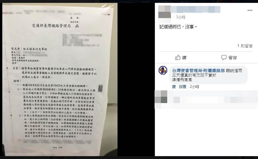 也有網友貼出台鐵內部公文酸說,「記個過而已,沒事」。(圖/翻攝自台灣便當管理局-附屬鐵路部 FB)