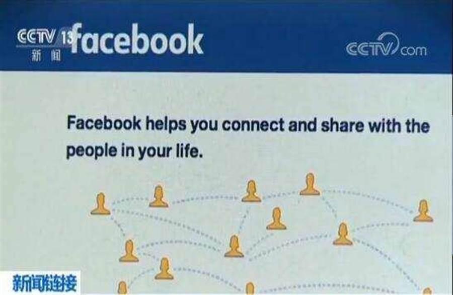 Facebook臉書頁面。(網路截圖)