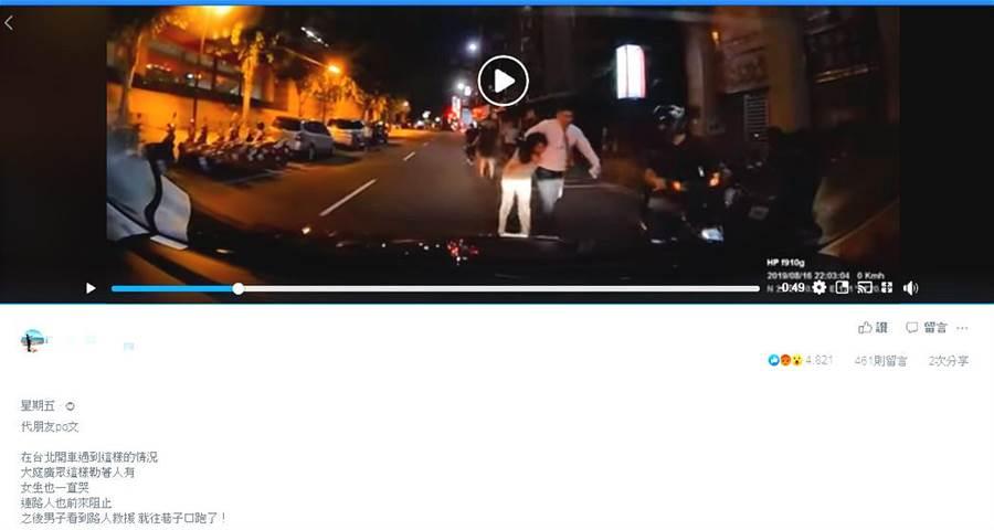 酒醉男子單臂緊緊勾住身旁女性脖子,強行在路邊拖行。(圖翻攝自爆料公社)