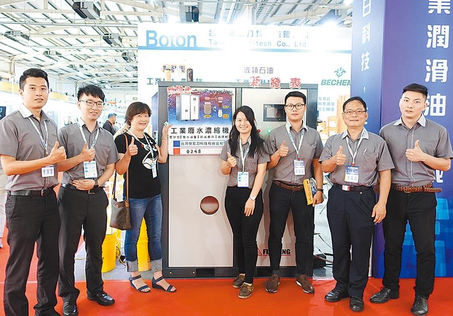 台灣快密刀副總經理趙娟娟(左三),率領堅強的行銷團隊和工業廢水處理機合影。圖/黃俊榮