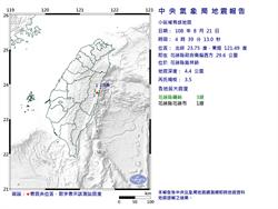 花蓮4:39規模3.5地震 最大震度3級