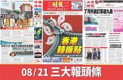 08/21三大報頭條要聞