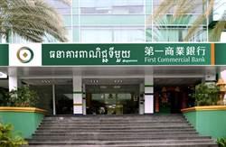 第一銀行再拓點 柬國核准金邊分行增設二家支行