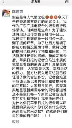 陸記者被港記者包圍刁難 怒批這就是新聞自由嗎