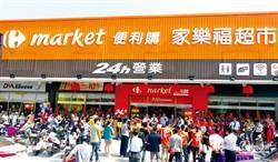家樂福超市為何越開越多?網曝關鍵