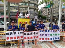 藍天行動聯盟抗議吳敦義不徵召洪秀柱選立委