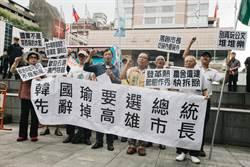 台灣國酒店前嗆韓:選總統先辭高雄市長