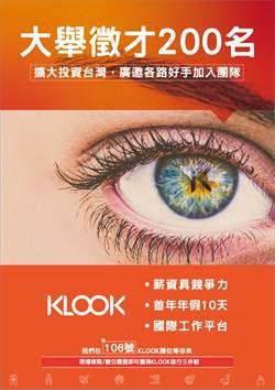 落實在台投資 KLOOK進軍就業博覽會釋出上百個職缺