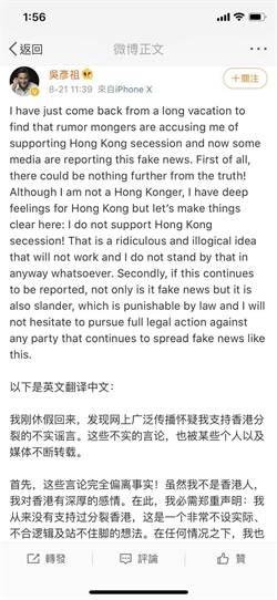 美籍吳彥祖疑遭控「港獨」 急發聲:不支持分裂香港