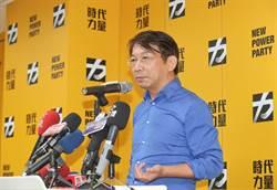時代力量再邀民進黨對談 黨主席徐永明:「邱規徐隨」不用擔心