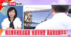 韓自爆車被裝追蹤器 綠速幫報警 黃鼠狼給雞拜年?