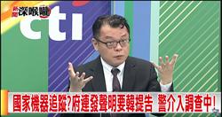 國家機器追蹤?府連發聲明要韓提告 警介入調查中!