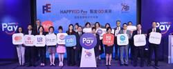 遠東集團HAPPY GO Pay上線強化點金服務、支付功能