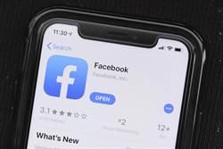 臉書推新功能減個人化廣告 用戶可關閉瀏覽追蹤