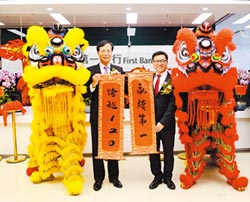 第一銀辦上海自貿區支行喬遷茶會