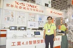 結合工業4.0 京華超音波系統 與歐美並駕齊驅